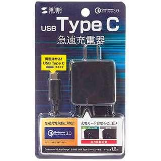 [Type-C]ケーブル一体型AC充電器 3A (1.2m・ブラック)ACA-QC46CBK [1.2m]