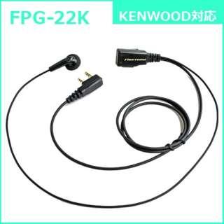 イヤホンマイクPROシリーズ スタンダードタイプ KENWOOD対応 FPG-22K