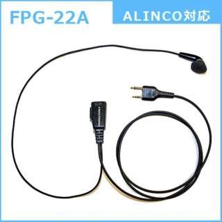 イヤホンマイクPROシリーズ スタンダードタイプ ALINCO/YAESU(2ヒピン)対応 FPG-22A