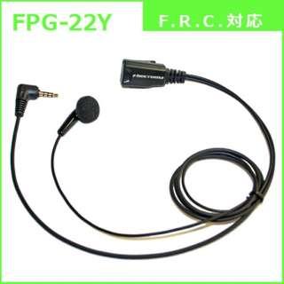 イヤホンマイクPROシリーズ スタンダードタイプ YAESU(1ピン)対応 FPG-22Y