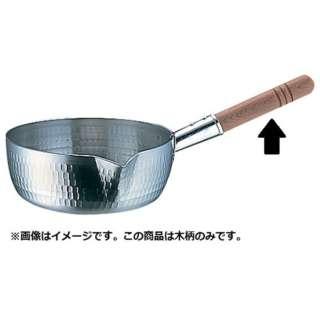 アルミDON雪平鍋用木柄 中(20~23cm用) <AYK06002>
