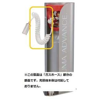 エスプーマ アドバンス用ガスホース(白色) <BES04011>