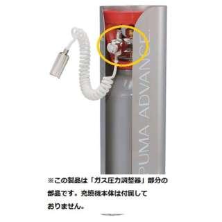 エスプーマ アドバンス用ガス圧力調整器 <BES04012>