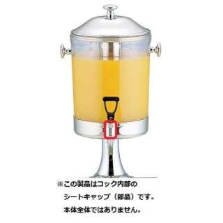 KINGO ジュースディスペンサー用シートキャップ(B型用) <FZY43018>