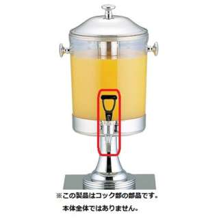KINGO ジュースディスペンサー用コック(B)プッシュ式 <FZY43017>