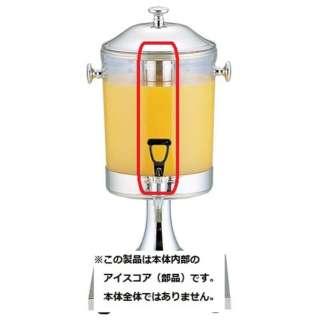 KINGO ジュースディスペンサー6L用アイスコア(仲子) <FZY43012>