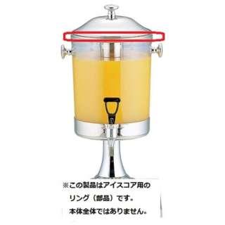KINGO ジュースディスペンサー6L用アイスコア用リング <FZY43020>