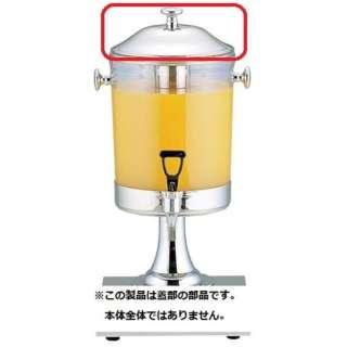 KINGO ジュースディスペンサー6L用蓋 <FZY43013>