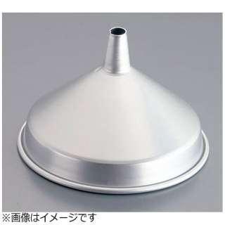 アルマイト ロート 9cm <BLCJ001>