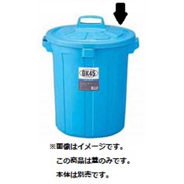 リス ポリ容器 GK容器 丸25型 フタ ブルー ゴミ箱