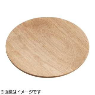 木製 ピザプレート 25cm PZ201 <WPZ6401>