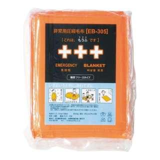 非常用圧縮難燃毛布ふりーも(10枚入) EB-305BOX <ZMU0101>