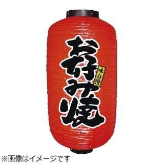 ビニール提灯 9号 長型 「お好み焼」 <YTY3401>