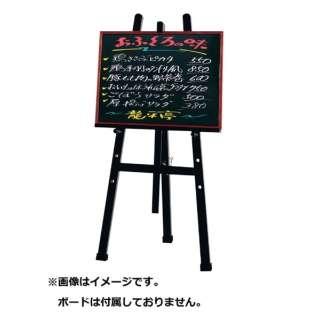シンビ 木製イーゼル 黒 OS-21NB <ZIC2602>