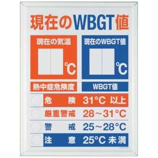 ユニット WBGT値表示板  HO-198