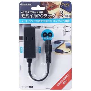 モバイルPCタップ (2ピン式・3個口・0.1m) 黒 HST1254K