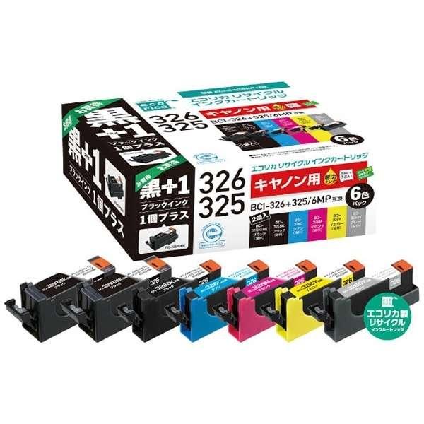 ECI-C3266P+BK 互換プリンターインク 6色パック