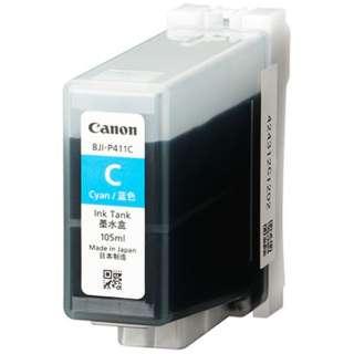 BJI-P411C 純正インクタンク Canon シアン