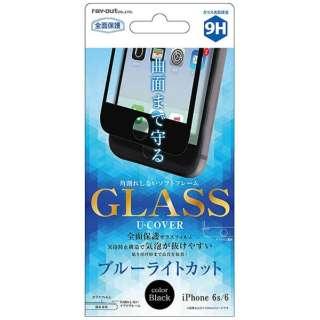 iPhone 6s/6用 液晶保護ガラスフィルム 9H 全面保護 ソフトフレーム U-COVER ブルーライトカット 0.26m ブラック RT-P9FSG/MB
