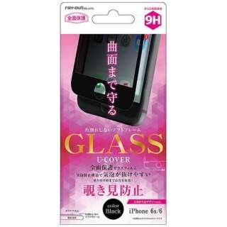 iPhone 6s/6用 液晶保護ガラスフィルム 9H 全面保護 ソフトフレーム U-COVER 覗き見防止 ブラック RT-P9FSG/PB