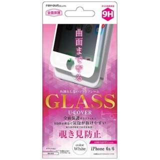 iPhone 6s/6用 液晶保護ガラスフィルム 9H 全面保護 ソフトフレーム U-COVER 覗き見防止 ホワイト RT-P9FSG/PW