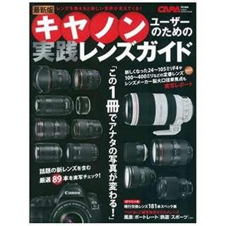 【ムック本】最新版 キヤノンユーザーのための実践レンズガイド レンズを変えると新しい世界が見えてくる!