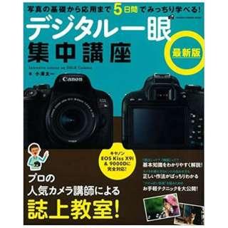 【ムック本】写真の基礎から応用まで5日間でみっちり学べる!デジタル一眼集中講座 最新版 キヤノンEOS Kiss X9i&9000Dに完全対応!