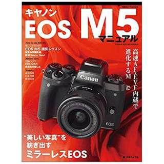 【ムック本】キヤノンEOS M5マニュアル 美しい写真を紡ぎ出すミラーレスEOS