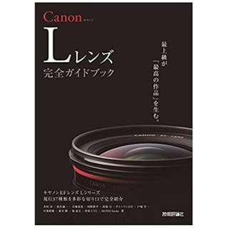 【単行本】Canon Lレンズ 完全ガイドブック 最上級が「最高の作品」を生む。