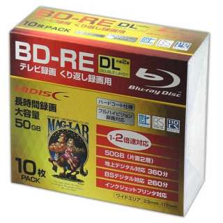 HDBDREDL260NP10SC 録画用BD-RE HIDISC ホワイト [10枚 /50GB /インクジェットプリンター対応]
