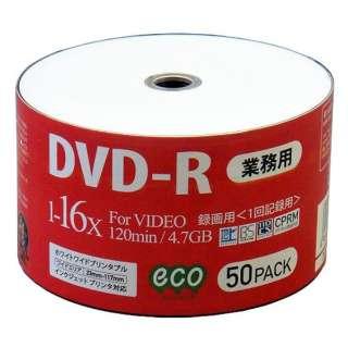 DR12JCP50_BULK 録画用DVD-R [50枚 /4.7GB /インクジェットプリンター対応]