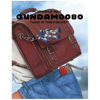 機動戦士ガンダム0080 ポケットの中の戦争 Blu-rayメモリアルボックス(期間限定生産) 【ブルーレイ ソフト】