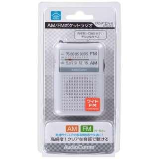 RAD-P122N 携帯ラジオ AudioComm ホワイト [AM/FM /ワイドFM対応]