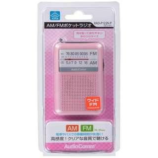 RAD-P122N 携帯ラジオ AudioComm ピンク [AM/FM /ワイドFM対応]