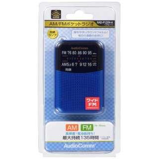 RAD-P125N 携帯ラジオ AudioComm ブルー [AM/FM /ワイドFM対応]