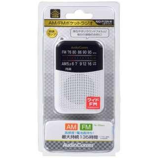 RAD-P125N 携帯ラジオ AudioComm ホワイト [AM/FM /ワイドFM対応]