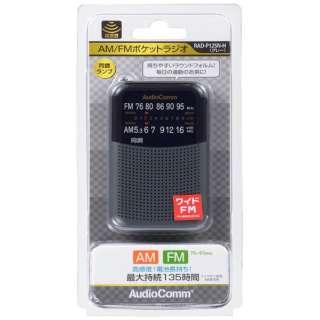 RAD-P125N 携帯ラジオ AudioComm グレー [AM/FM /ワイドFM対応]