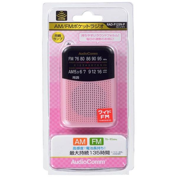 オーム電機 AudioComm AM/FMポケットラジオ RAD-P125N-P ラジオ