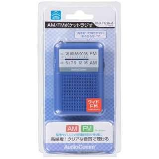 RAD-P122N 携帯ラジオ AudioComm ブルー [AM/FM /ワイドFM対応]