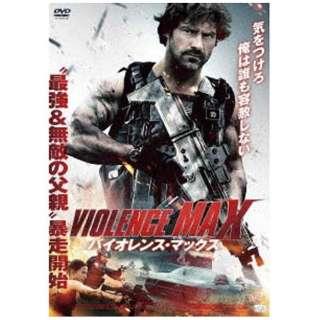 バイオレンス・マックス 【DVD】