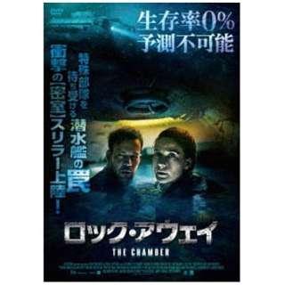 ロック・アウェイ 【DVD】