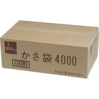 ニイクラ 新倉計量器 傘ぽん 長傘専用袋 4000枚入 KPH-4000