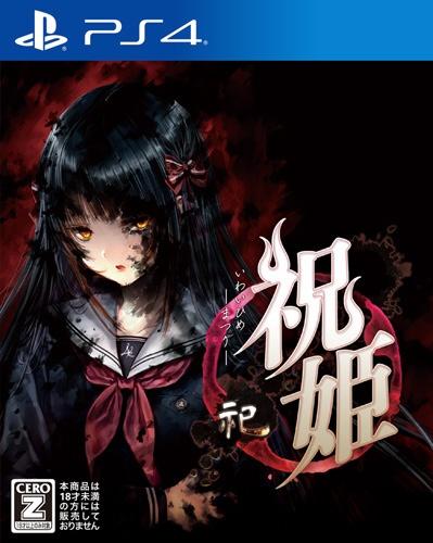 祝姫 - 祀 - [PS4]