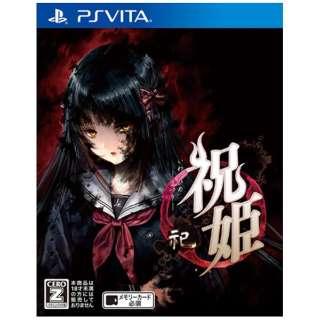 祝姫 -祀-【PS Vitaゲームソフト】