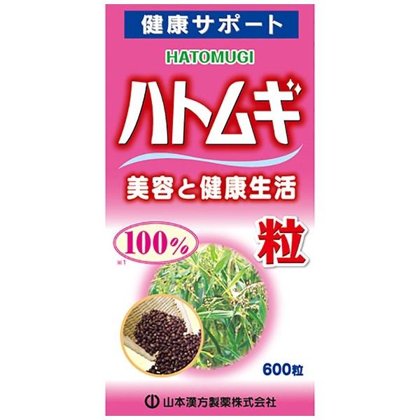 山本漢方製薬 ハトムギ粒100% 600粒 [2910]