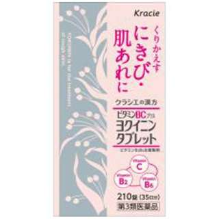 【第3類医薬品】 ビタミンBCプラスヨクイニンタブレット(210錠)