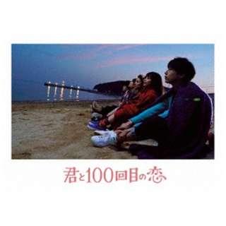 映画「君と100回目の恋」 初回生産限定版 【DVD】
