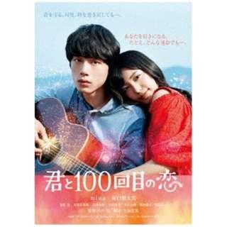 映画「君と100回目の恋」 通常版 【DVD】