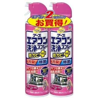 エアコン洗浄スプレー防カビ フローラル420mlx2P 〔電化製品用洗剤〕