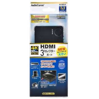 AV-S03S-K HDMIセレクター 黒 [3ポート]